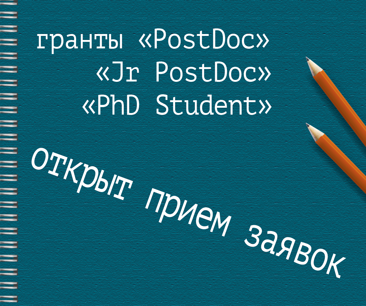 Открыты конкурсы Фонда «Базис» на получение исследовательских грантов «PostDoc», «Junior PostDoc» и «PhD Student»
