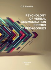 Baturina O.S. Psychology of Verbal Communication Errors of Pedagogues : monograph. 2016.