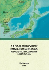 The Future Development of Korean – Russian Relations: in Search of Trilateral Cooperation in Northeast Asia : monograph / ed. by Sergei Sevastianov and Ik Joong Youn. 2018