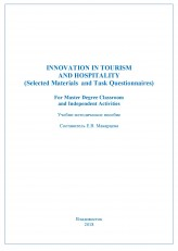 Innovation in Tourism and Hospitality (Selected Materials and Task Questionaires) : for Master Degree Classroom and Independent Activities  [Электронный ресурс] : учебно-методическое пособие / сост. Е.В. Макарцева. 2018