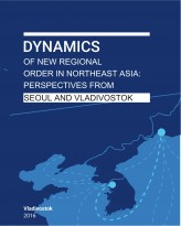 Dynamics of New Regional Order in Northeast Asia: Perspectives from Seoul and Vladivostok : collection of scientific articles / [edited by Sergei Sevastianov and Ik Joong Youn]. 2016. 122 р.