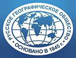 Конкурс на присуждение Именных стипендий Русского географического общества за успехи в научной, образовательной и общественной деятельности