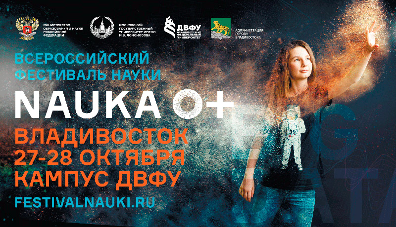 FEFU will become the central venue for All-Russian Science Festival in the Far East