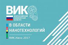 Всероссийский инженерный конкурс в области нанотехнологий для студентов и аспирантов «ВИК.Нано 2017»