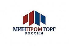 Конкурсы Министерства промышленности и торговли Российской Федерации на выполнение НИОКР