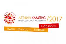 Конкурс на участие в образовательном форуме «Летний кампус Президентской академии: территория возможностей»