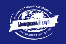 Конкурс на участие в V Молодежной научно-практической летней школе «География в современном мире: проблемы и перспективы»