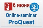 "6 июня: онлайн-семинар ""ProQuest Dissertations & Theses Global – крупнейшая в мире база данных диссертаций"""