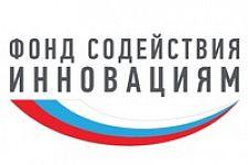 Конкурс Фонда содействия инновациям на выполнение НИР