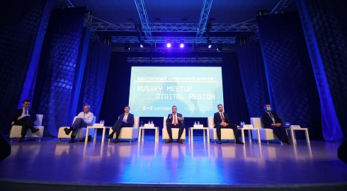FEFU hosts Eastern Digital Forum Russky MeetUp & Digital Region