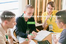 Конкурс на участие в IV Всероссийской школе молодых ученых